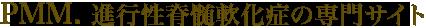 PMM. 進行性脊髄軟化症の専門サイト | 手術・治療・原因 | 京都市 | 右京動物病院 本院医療センター